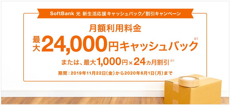 24,000円のキャッシュバック