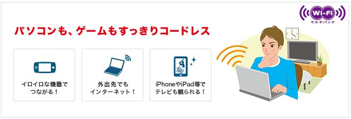 Wi-Fiマルチパックとは